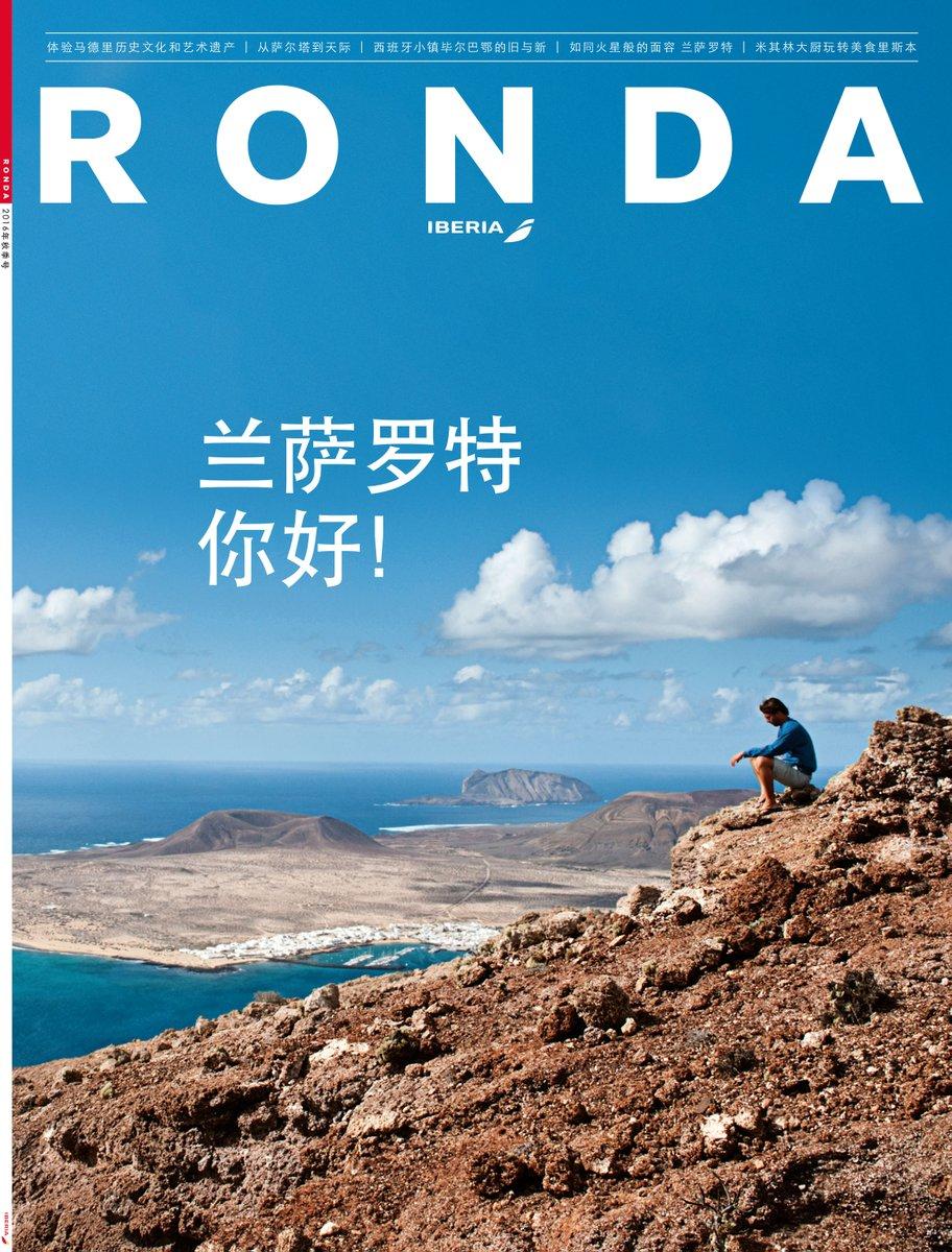 Iberia and Cedar relaunch Ronda magazine with new design Ronda Iberia and Cedar relaunch Ronda magazine with new design Iberia and Cedar relaunch Ronda magazine with new design 2